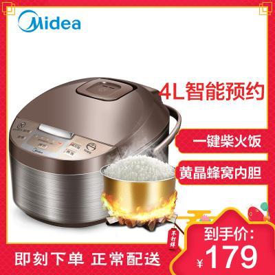 美的(Midea) 电饭煲 WFD4016 底盘加热 黄晶蜂窝内胆 家用多功能 智能预约功能 3-4人电饭锅 4升/4L