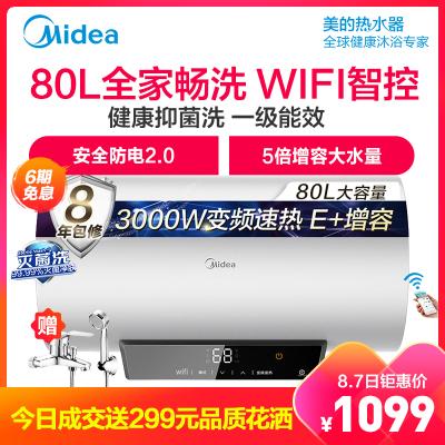 美的(Midea) 80升 电热水器 家用 F8030-V3C(HE) 3000W速热 一级节能 全家接力洗 大升数