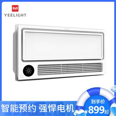 Yeelight 智能浴霸多功能八合一暖風機浴室衛生間嵌入式集成吊頂暖風模塊 LED照明燈