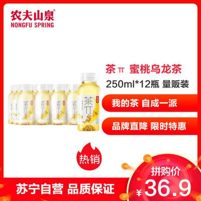 農夫山泉茶π(茶派)果味茶蜜桃烏龍茶250ml*12量販裝