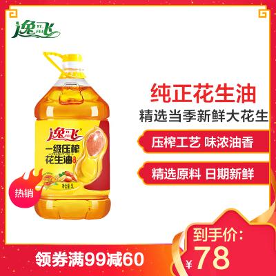 【满99减60】逸飞 特香压榨一级纯花生油 5L食用油