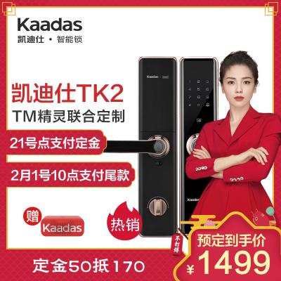 凯迪仕智能锁TK2 红古铜 智能指纹锁家用防盗门锁 磁卡锁电子锁密码锁