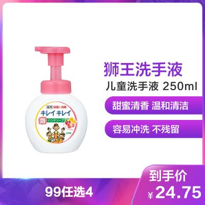 【植物配方超溫和】日本LION/獅王泡沫兒童洗手液 250ml 復合果有香型殺菌消毒 粉色(保稅)