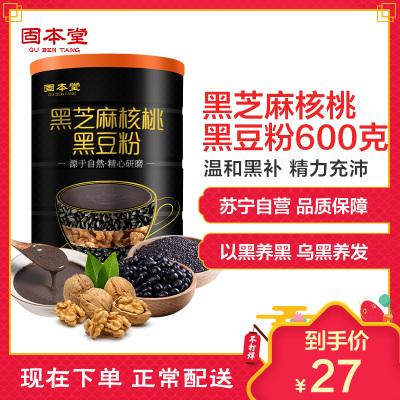 固本堂黑芝麻核桃黑豆粉糊熟即食五谷杂粮粉营早餐营养代餐粉600g