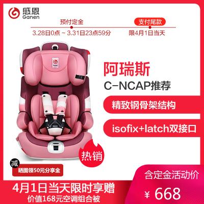 感恩兒童安全座椅 9KG-36KG 阿瑞斯鋼骨架 兒童安全座椅 9個月-12歲