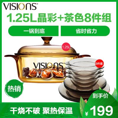 康寧(VISIONS)1.25L晶彩玻璃鍋和茶色八件套 廚具套裝 湯鍋 燉鍋 透明鍋廚具套裝透明耐熱玻璃碗碟深淺盤