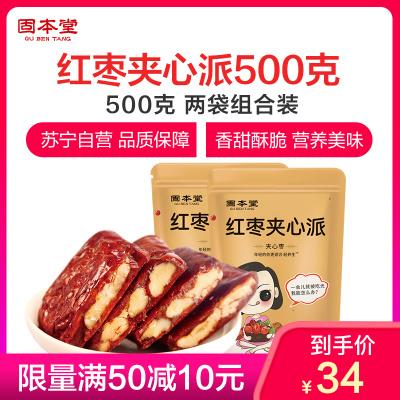 買一發二固本堂紅棗夾心派棗夾核桃仁新疆無核大棗加核桃零食500g