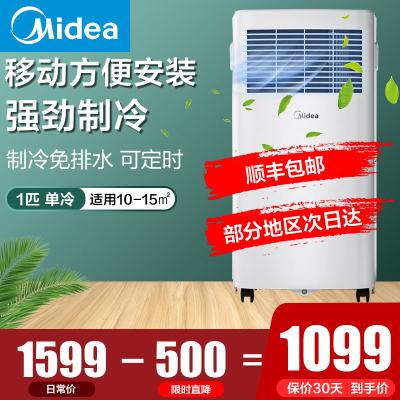 美的(Midea) 移動空調KY-15/N7Y-PHA單制冷小1匹家用便攜式小型室內廚房可移動式空調一體機免排水免安裝