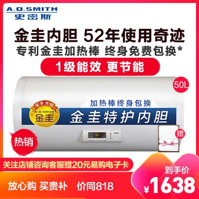 AO史密斯热水器 电热水器50升CEWH-50A0 1级能效 速热节能 家用洗澡储水式 趋势新品自营50L 性价比款