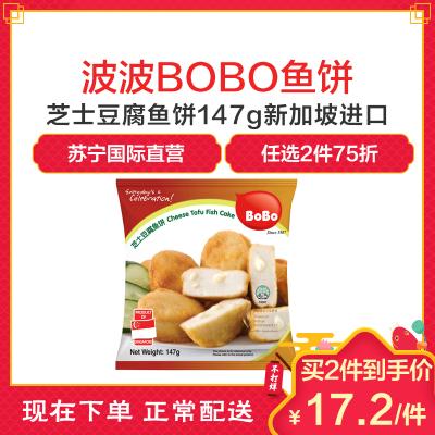 波波(BOBO)芝士豆腐鱼饼 147g 新加坡进口 火锅食材