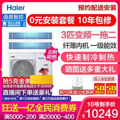 海爾(Haier)3匹變頻一拖二冷暖直流變頻客廳風管機中央空調1級能效RFC72DXSAVA(G)