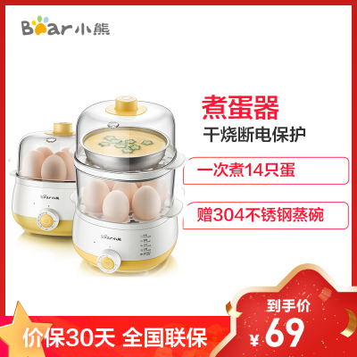 小熊(Bear)煮蛋器 家用單雙層全自動斷電蒸蛋機器 多功能定時迷你小型早餐機神器 配不銹鋼內膽蒸碗 ZDQ-A14R1