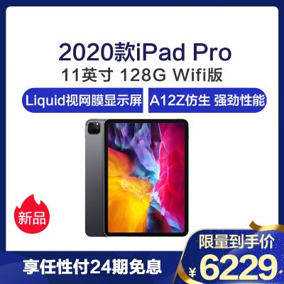2020新品 Apple iPad Pro 11英寸 128G Wifi版 平板電腦 灰色 MY232CH/A