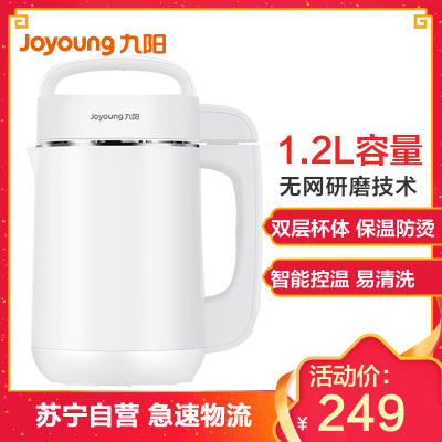 九阳(Joyoung) 豆浆机DJ12B-A11 智能控温 古法生磨 智能触摸屏 无网系列 1.2L 五谷豆浆机 米糊机