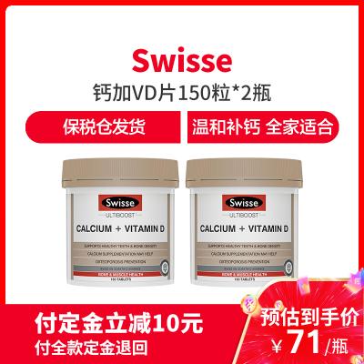 2瓶裝 |【溫和補鈣,添加VD易吸收】Swisse 鈣片加維生素D片 150片/瓶裝