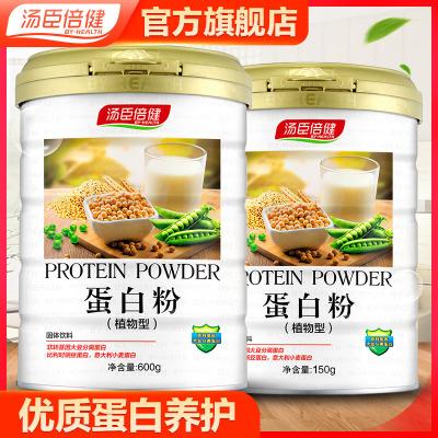 湯臣倍健BY-HEALTH植物蛋白粉600g+150g 植物大豆分離、豌豆混合蛋白粉劑蛋白質水溶性膳食纖維