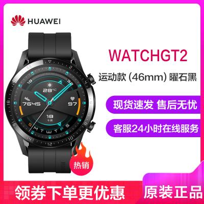华为(HUAWEI)华为智能手表WATCH GT2 运动款 (46mm) 黑色 运动智能手表3蓝牙通话音乐雅致商务男女士通用手表手环防水官方正品gt2 华为GT2手表 华为电话手表