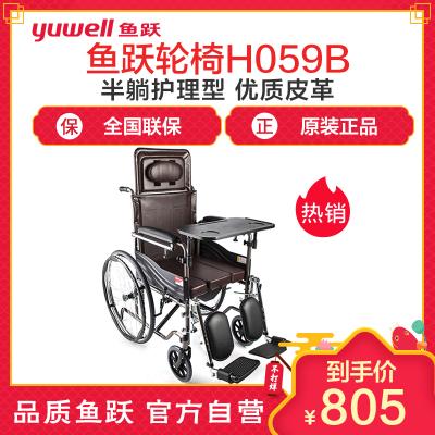 鱼跃(YUWELL)轮椅 可折叠高靠背半躺型 H059B 全钢管加固 带坐便椅餐桌板普通手动轮椅车