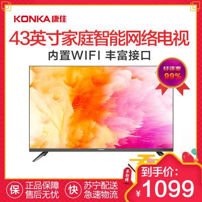 康佳(KONKA) LED43S2A 43英寸 全高清 33核 4GB存储 智能网络 LED液晶平板电视机