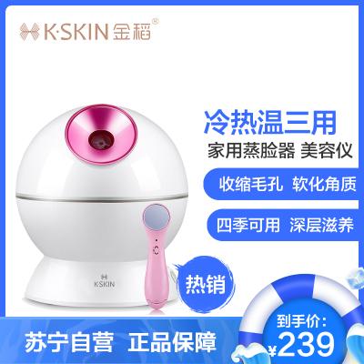 金稻蒸臉器(kingdom) KD2331-3 冷熱溫蒸臉器 家用插電式離子白色 保濕補水美容儀器 自動斷電 蒸面器