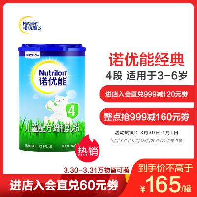 諾優能兒童配方調制乳粉愛爾蘭版4段(適宜月齡36-72個月)800g