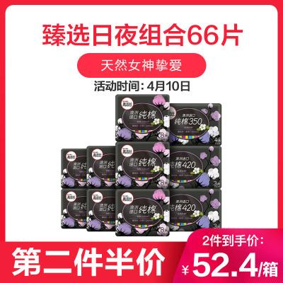 高洁丝臻选系列澳洲进口纯棉卫生巾组合(日用240mm 8P*7,夜用350mm 4P,夜用420mm 3P*2)