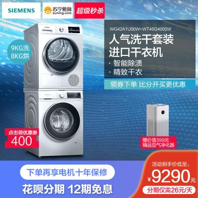 【爆品洗干套裝】SIEMENS/西門子9公斤洗衣機WG42A1U00W+旗艦新品8公斤烘干機 WT46G4000W