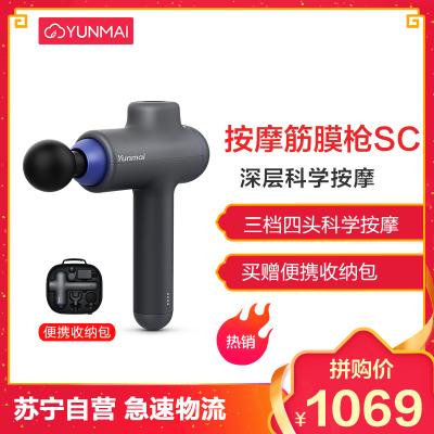 云麦(YUNMAI)筋膜枪按摩抢小米有品同款按摩活络筋膜抢筋膜棒肌肉放松器材电动球便携