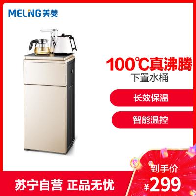 美菱(MELING) 茶吧機 MY-C22鈦金 家用智能茶吧機 雙層立式柜式溫熱型 全自動上水下置式飲水機