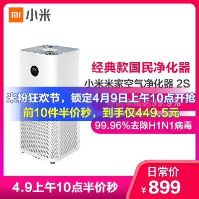 小米(MI)空氣凈化器2S 除PM2.5 除異味 除煙塵 米家APP智能操控 適用21-37㎡ 顆粒物CADR值310