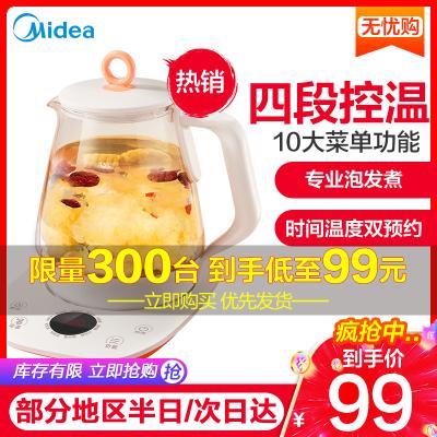 美的(Midea)養生壺WGE1506c電水壺1.5L熱水壺燒水壺多功能花茶壺電茶壺煮水壺煮茶器玻璃開水壺