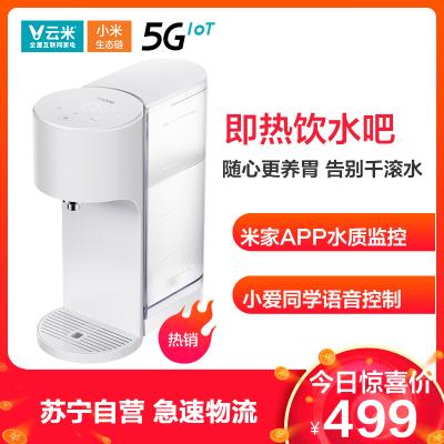 VIOMI/云米 YM-R4001A即熱式飲水吧燒水壺家用電熱水壺智能速熱開水機 臺式凈飲機辦公室飲水機茶吧機