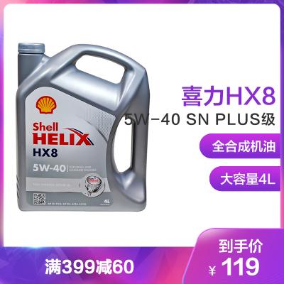 【19新款】Shell殼牌 歐洲進口 喜力Helix HX8 5W-40 A3/B4 SN PLUS級 全合成機油 4L
