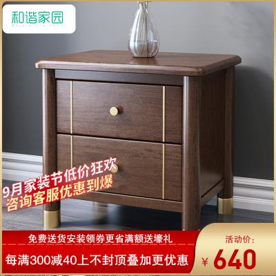 和諧家園 北歐實木床頭柜輕奢胡桃木新中式現代簡約床邊收納柜儲物一體柜
