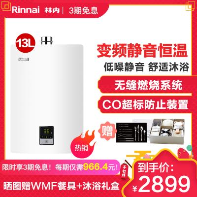 林内(Rinnai) 13升燃气热水器 RUS-13QS01(JSQ26-C01) 豪华静音恒温 天然气 防冻强排式