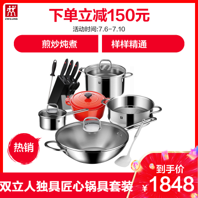 雙立人(ZWILLING)中式炒鍋套裝不銹鋼蒸鍋湯鍋奶鍋琺瑯鑄鐵鍋切菜刀蔬果刀剪刀炊具組合