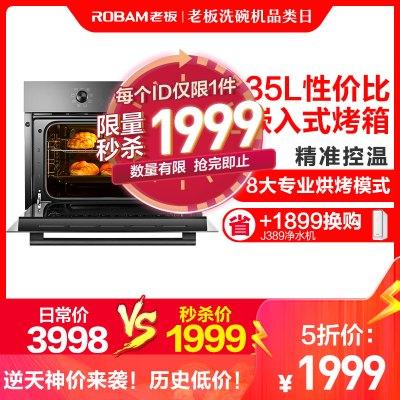 老板(ROBAM)嵌入式電烤箱KQWS-2200-R071 實用型38L容量 50-250℃無極調節