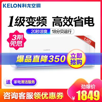 科龙(KELON) 1.5匹变频 一级能效 节能健康 冷暖静音 家用挂机空调 KFR-35GW/QMA1(1P69)