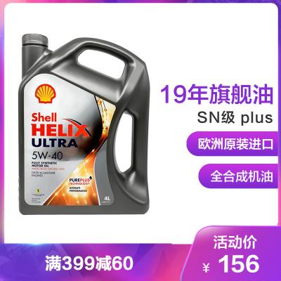【19年旗艦油】Shell殼牌 新超凡HELIX ULTRA 5W-40 A3/B4 SN plus級 4L全合成機油