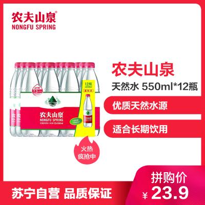 農夫山泉 飲用天然水塑膜量販裝550ml*12瓶 飲用水