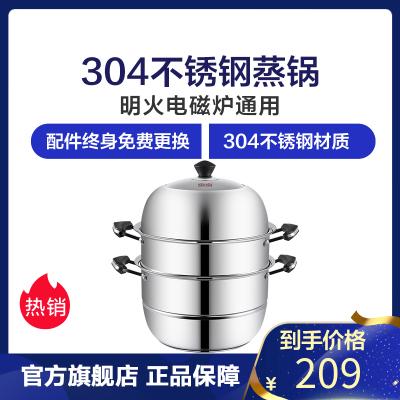 双喜蒸锅 304不锈钢3层加厚复底大容量蒸笼燃气明火电磁炉通用可视锅盖32cm