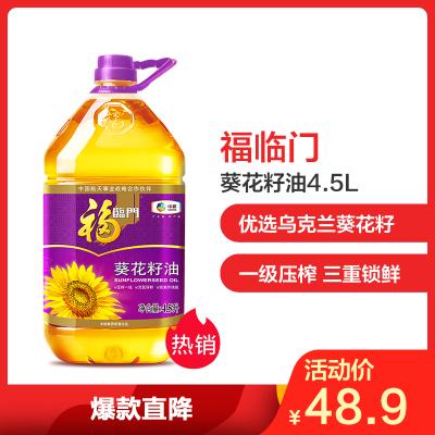 中粮福临门压榨一级葵花籽油4.5L/桶脱壳压榨充氮保鲜食用油