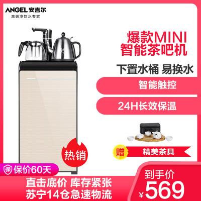 安吉爾(ANGEL) 立式溫熱型飲水機柜式自營全自動家用直飲水茶吧機CB2709LK-J a