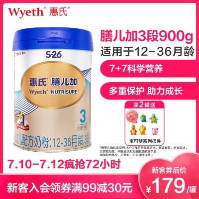 惠氏S-26膳兒加幼兒配方奶粉(3段奶粉,900g)