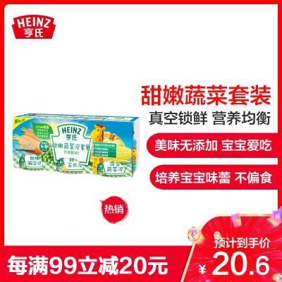 Heinz/亨氏甜嫩蔬果套餐C佐餐泥113g*3 適用輔食添加初期以上至36個月 嬰兒輔食泥寶寶佐餐泥蔬菜泥果泥