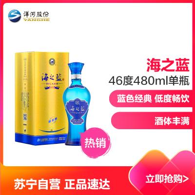 洋河(YangHe)蓝色经典海之蓝 46度480ml单瓶装浓香型白酒(新老包装随机发货)