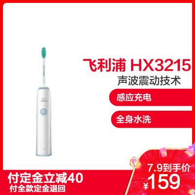 【聲波震動】飛利浦(PHILIPS) HX3215電動牙刷 聲波震動 成人通用 23000R/M 充電式 白色
