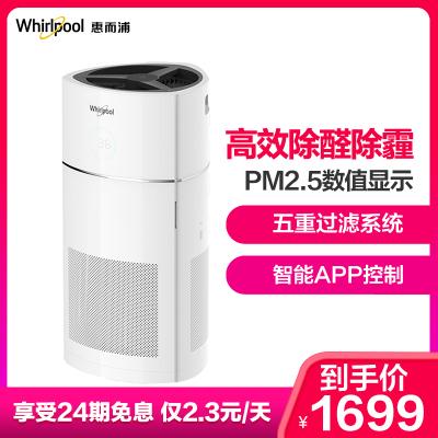 惠而浦(Whirlpool)空氣凈化器WA-3901SFK家用除甲醛二手煙臥室智能操控【支持蘇寧智能APP遠程操控】