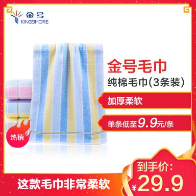 金号(KING SHORE) 纯棉毛巾3条装 厚实 柔软 吸水 温馨家庭装 混色 70*34CM