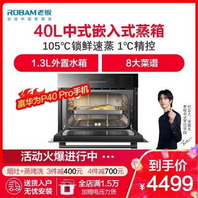 老板(ROBAM)40L容量觸控式嵌入式蒸箱ZQB400-S273殺菌自清潔1.3L彈出式水箱鋼化玻璃